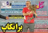 عناوین روزنامه های ورزشی شنبه بیست و هشتم اردیبهشت ۱۳۹۸,روزنامه,روزنامه های امروز,روزنامه های ورزشی