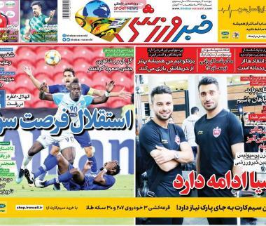 عناوین روزنامه های ورزشی چهارشنبه چهارم اردیبهشت ۱۳۹۸,روزنامه,روزنامه های امروز,روزنامه های ورزشی
