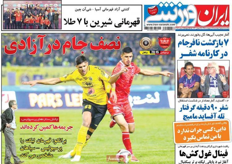 عناوین روزنامه های ورزشی پنجشنبه پنجم اردیبهشت ۱۳۹۸,روزنامه,روزنامه های امروز,روزنامه های ورزشی