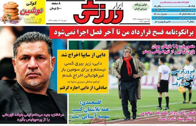 عناوین روزنامه های ورزشی شنبه چهاردهم اردیبهشت ۱۳۹۸,روزنامه,روزنامه های امروز,روزنامه های ورزشی