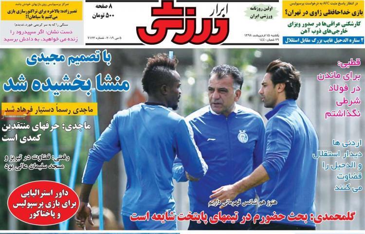 عناوین روزنامه های ورزشی یکشنبه پانزدهم اردیبهشت ۱۳۹۸,روزنامه,روزنامه های امروز,روزنامه های ورزشی