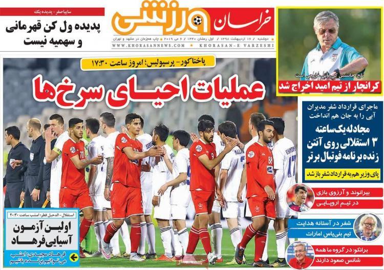 عناوین روزنامه های ورزشی دوشنبه شانزدهم اردیبهشت ۱۳۹۸,روزنامه,روزنامه های امروز,روزنامه های ورزشی