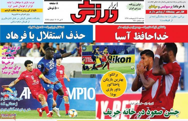 عناوین روزنامه های ورزشی سه شنبه هفدهم اردیبهشت ۱۳۹۸,روزنامه,روزنامه های امروز,روزنامه های ورزشی