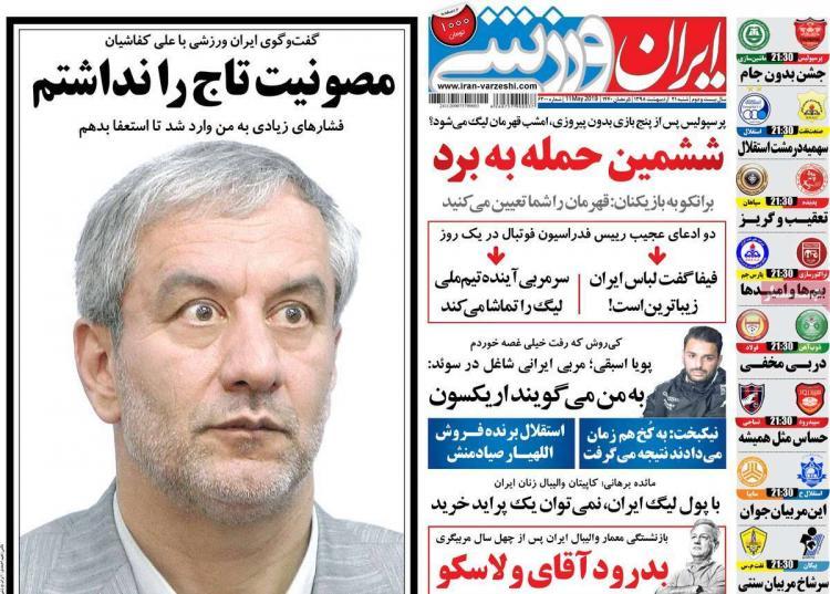 عناوین روزنامه های ورزشی شنبه بیست و یکم اردیبهشت ۱۳۹۸,روزنامه,روزنامه های امروز,روزنامه های ورزشی