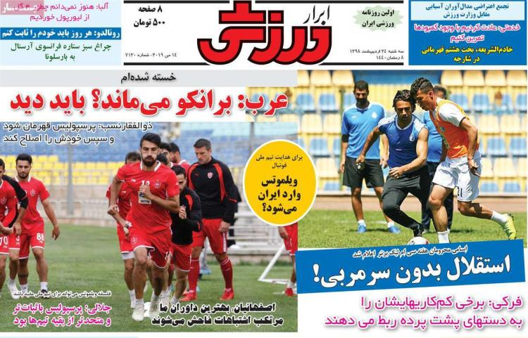 عناوین روزنامه های ورزشی سه شنبه بیست و چهارم اردیبهشت ۱۳۹۸,روزنامه,روزنامه های امروز,روزنامه های ورزشی