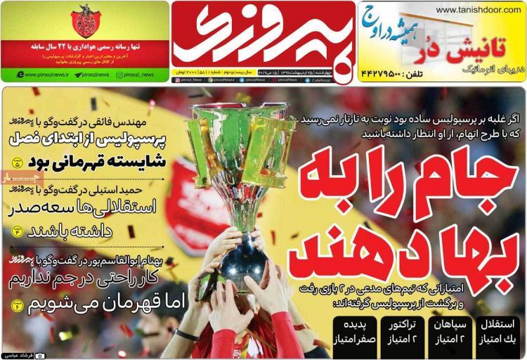 عناوین روزنامه های ورزشی چهارشنبه بیست و پنجم اردیبهشت ۱۳۹۸,روزنامه,روزنامه های امروز,روزنامه های ورزشی