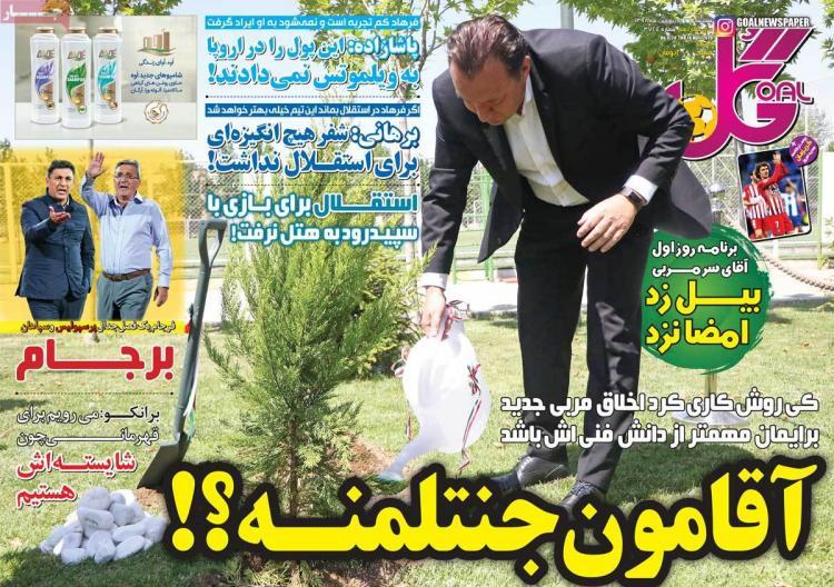 عناوین روزنامه های ورزشی پنج شنبه بیست و ششم اردیبهشت ۱۳۹۸,روزنامه,روزنامه های امروز,روزنامه های ورزشی