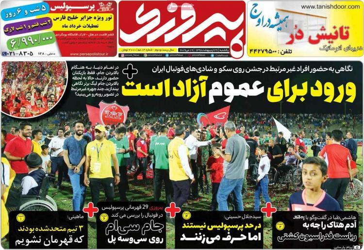 عناوین روزنامه های ورزشی یکشنبه بیست و نهم اردیبهشت ۱۳۹۸,روزنامه,روزنامه های امروز,روزنامه های ورزشی