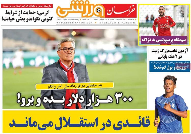 عناوین روزنامه های ورزشی سه شنبه سی و یکم اردیبهشت ۱۳۹۸,روزنامه,روزنامه های امروز,روزنامه های ورزشی