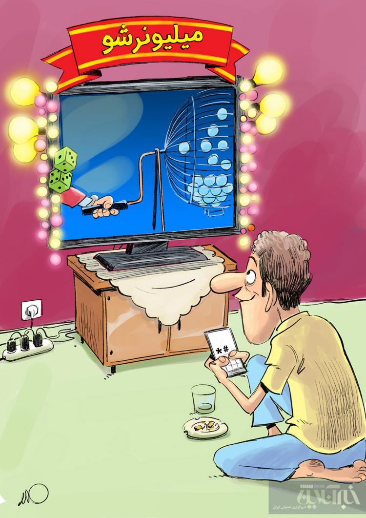 کاریکاتور برنامه های بخت آزمایی تلویزیون,کاریکاتور,عکس کاریکاتور,کاریکاتور هنرمندان