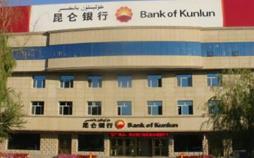 بانک کنلِن چین,اخبار اقتصادی,خبرهای اقتصادی,بانک و بیمه