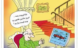 کاریکاتور فروش خودرو در ایران,کاریکاتور,عکس کاریکاتور,کاریکاتور اجتماعی