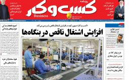 عناوین روزنامه های اقتصادی پبجشنبه پنجم اردیبهشت ۱۳۹۸,روزنامه,روزنامه های امروز,روزنامه های اقتصادی