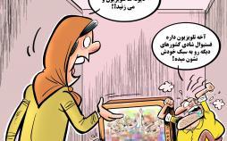 کارتون عامل روانپریشی مردم,کاریکاتور,عکس کاریکاتور,کاریکاتور هنرمندان