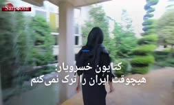 فیلم/ کتایون خسرویار: هیچوقت ایران را ترک نمیکنم