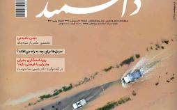 عناوین مجله و هفته نامه های پنجشنبه پنجم اردیبهشت ۱۳۹۸,روزنامه,روزنامه های امروز,مجلات
