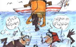 کاریکاتور عروس دریایی با من ازدواج میکنی,کاریکاتور,عکس کاریکاتور,کاریکاتور هنرمندان