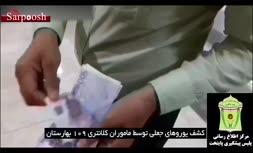 فیلم/ دستگیری ۲ فروشنده یورو جعلی در تهران