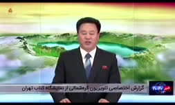 ویدئو/ گزارش اختصاصی تلویزیون کرهشمالی از نمایشگاه کتاب تهران