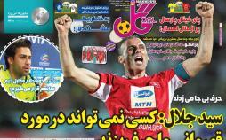 عناوین روزنامه های ورزشی دوشنبه سی ام اردیبهشت ۱۳۹۸,روزنامه,روزنامه های امروز,روزنامه های ورزشی