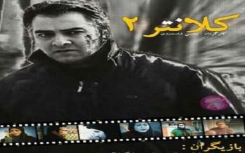 فیلم کلانتر 2,اخبار صدا وسیما,خبرهای صدا وسیما,رادیو و تلویزیون
