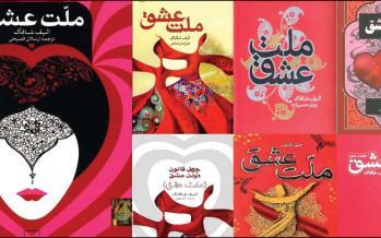 کتاب ملت عشق,اخبار فرهنگی,خبرهای فرهنگی,کتاب و ادبیات