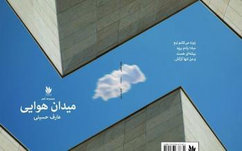 شعر میدان هوایی,اخبار فرهنگی,خبرهای فرهنگی,کتاب و ادبیات