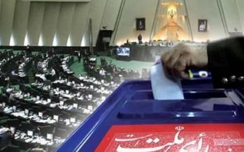 انتخابات مجلس شورای اسلامی,اخبار انتخابات,خبرهای انتخابات,انتخابات مجلس