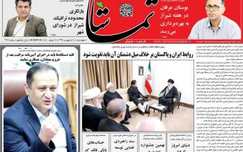 عناوین روزنامه های استانی چهارشنبه چهارم اردیبهشت ۱۳۹۸,روزنامه,روزنامه های امروز,روزنامه های استانی