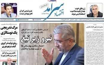 عناوین روزنامه های اقتصادی چهارشنبه چهارم اردیبهشت ۱۳۹۸,روزنامه,روزنامه های امروز,روزنامه های اقتصادی