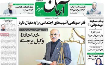 عناوین روزنامه های سیاسی چهارشنبه چهارم اردیبهشت ۱۳۹۸,روزنامه,روزنامه های امروز,اخبار روزنامه ها