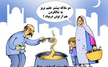 کاریکاتورفروشندگان حلیم,کاریکاتور,عکس کاریکاتور,کاریکاتور اجتماعی