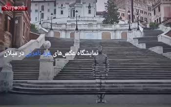 فیلم/ نمایشگاه عکسهای مرد نامرئی در میلان