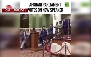 فیلم/ چاقوکشی نماینده مجلس افغانستان هنگام انتخاب رئیس جدید مجلس
