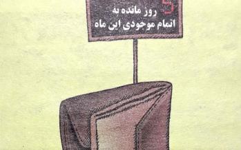 کاریکاتور تأمین هزینههای زندگی,کاریکاتور,عکس کاریکاتور,کاریکاتور اجتماعی