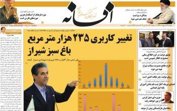 عناوین روزنامه های استانی پنج شنبه بیست و ششم اردیبهشت ۱۳۹۸,روزنامه,روزنامه های امروز,روزنامه های استانی