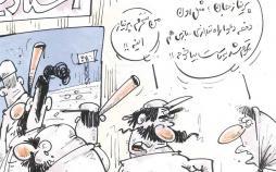 کاریکاتور حضور زنان در استادیوم ورزشی,کاریکاتور,عکس کاریکاتور,کاریکاتور ورزشی