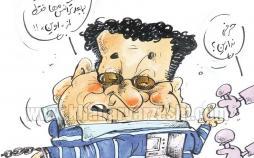 کاریکاتور حسین هدایتی,کاریکاتور,عکس کاریکاتور,کاریکاتور ورزشی