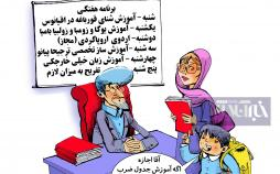 کاریکاتور برنامه هفتگی مدارس لاکچری,کاریکاتور,عکس کاریکاتور,کاریکاتور اجتماعی