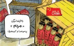 کاریکاتور وعده غذایی مردم چین