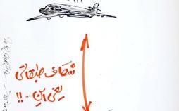 کاریکاتور ماجرای اردوی پاریس برای دانشآموزان,کاریکاتور,عکس کاریکاتور,کاریکاتور اجتماعی