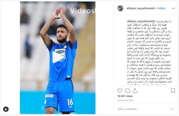 مامه بابا تیام و صیادمنش,اخبار فوتبال,خبرهای فوتبال,نقل و انتقالات فوتبال