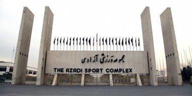 ورزشگاه آزادی,اخبار ورزشی,خبرهای ورزشی, مدیریت ورزش