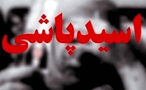 اسیدپاشی,اخبار سیاسی,خبرهای سیاسی,مجلس