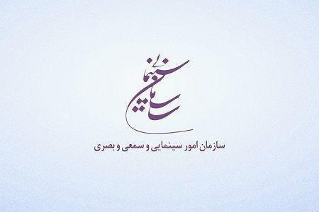 سازمان امور سینمایی,اخبار فیلم و سینما,خبرهای فیلم و سینما,سینمای ایران