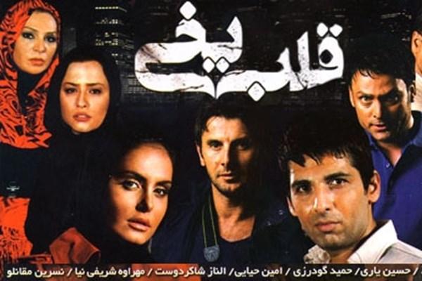 سریالهای نیمه تمام شبکه نمایشخانگی,اخبار صدا وسیما,خبرهای صدا وسیما,رادیو و تلویزیون