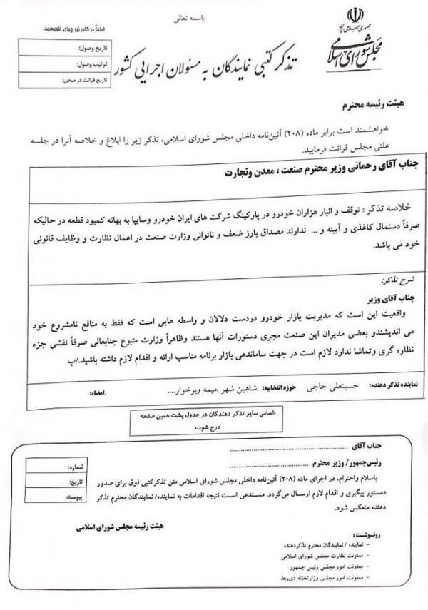 پارکینگهای ایرانخودرو و سایپا,اخبار سیاسی,خبرهای سیاسی,مجلس
