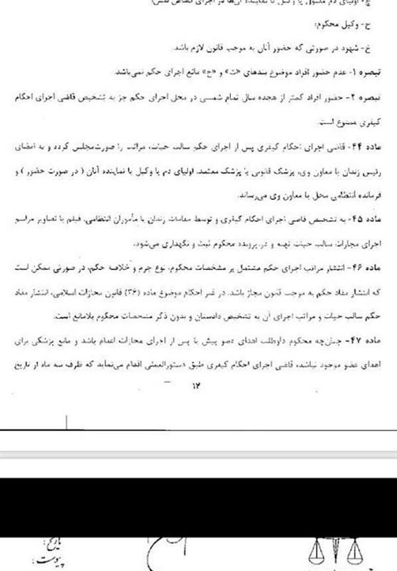 ابلاغ آییننامه اجرای احکام کیفری,اخبار اجتماعی,خبرهای اجتماعی,حقوقی انتظامی