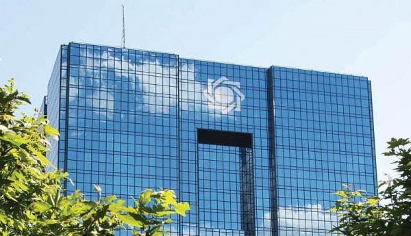 بانک مرکزی جمهوری اسلامی ایران,اخبار اقتصادی,خبرهای اقتصادی,بانک و بیمه