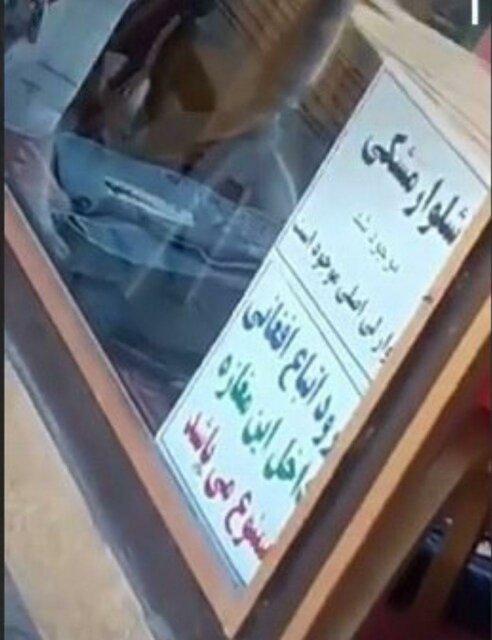 بنر ورود اتباع افغانی به فروشگاه ممنوع,اخبار اجتماعی,خبرهای اجتماعی,حقوقی انتظامی